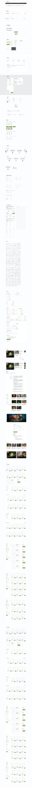 电子商务网站UI设计套件插图1